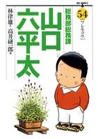 総務部総務課 山口六平太(54)