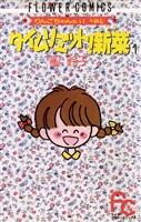 タイムリミット!新菜(ニーナ)(1)