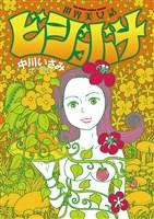 世界美女話ビジョバナ(1)