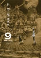 世界鬼(9)