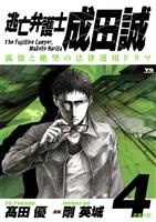 逃亡弁護士 成田誠(4)