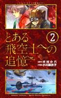 とある飛空士への追憶 【コミック】(2)