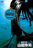 アガペイズ(1)