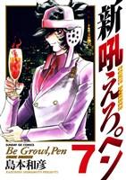 新吼えろペン(7)