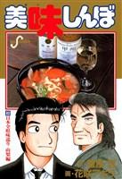 美味しんぼ(80)