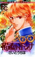 花冠のマドンナ(5)
