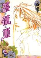 薔薇姫(1)
