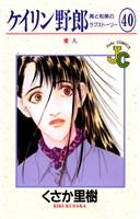 ケイリン野郎 周と和美のラブストーリー(40)