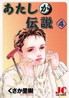 あたしが伝説(4)