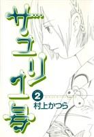 サユリ1号(2)