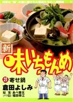 新・味いちもんめ(21)