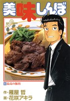美味しんぼ(83)