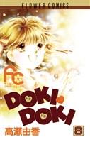 DOKI・DOKI(8)