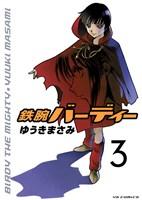 鉄腕バーディー 【コミック】(3)