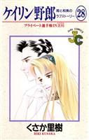 ケイリン野郎 周と和美のラブストーリー(28)
