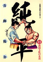 土佐の一本釣り PART2 純平(11)