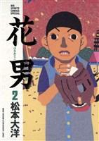 花男(2)