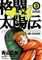 格闘太陽伝ガチ(3)