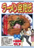 ラーメン発見伝(20)