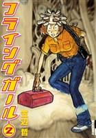 フライングガール(2)