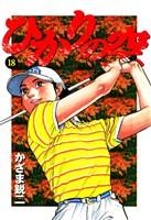 ひかりの空(18)