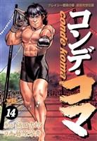 コンデ・コマ(14)