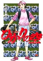 ひかりの空(25)
