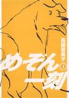 めぞん一刻〔新装版〕(3)