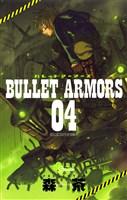 BULLET ARMORS(4)