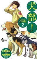 犬部!ボクらのしっぽ戦記(2)
