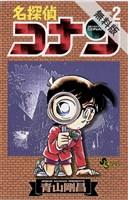 【期間限定 無料お試し版】名探偵コナン(2)