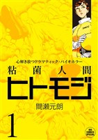 粘菌人間ヒトモジ(1)