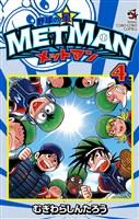野球の星 メットマン(4)