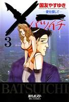 X一(バツイチ)愛を探して(3)