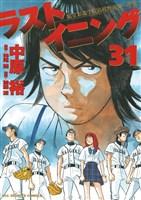 ラストイニング 私立彩珠学院高校野球部の逆襲(31)