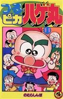 つるピカハゲ丸(11)