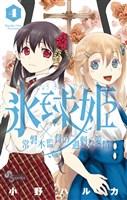 氷球姫×常磐木監督の過剰な愛情(4)