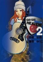 GO!GO!HEAVEN!(2)