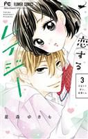 恋するレイジー(3)