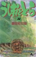 うしおととら 【コミック】(32)