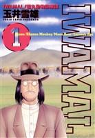 IWAMAL(1)