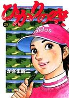 ひかりの空(23)