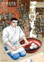 そばもんニッポン蕎麦行脚(12)