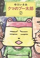 クマのプー太郎(2)