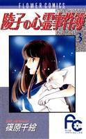 陵子の心霊事件簿(3)
