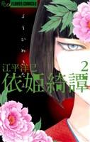 依姫綺譚(2)