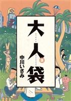 大人袋(2)