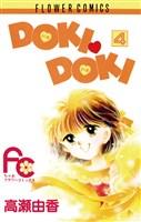 DOKI・DOKI(4)
