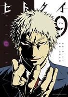 ヒトクイ-origin-(9)
