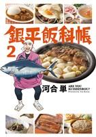 銀平飯科帳(2)【期間限定 無料お試し版】